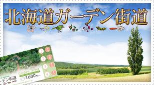 北海道ガーデン街道に行くなら 少し贅沢、ちょっといい旅スタイル 北海道旅行